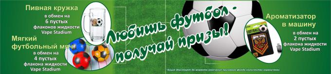 Любишь футбол - получай подарки!