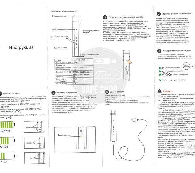 Инструкция для системы нагревания табака AVBAD X на русском языке