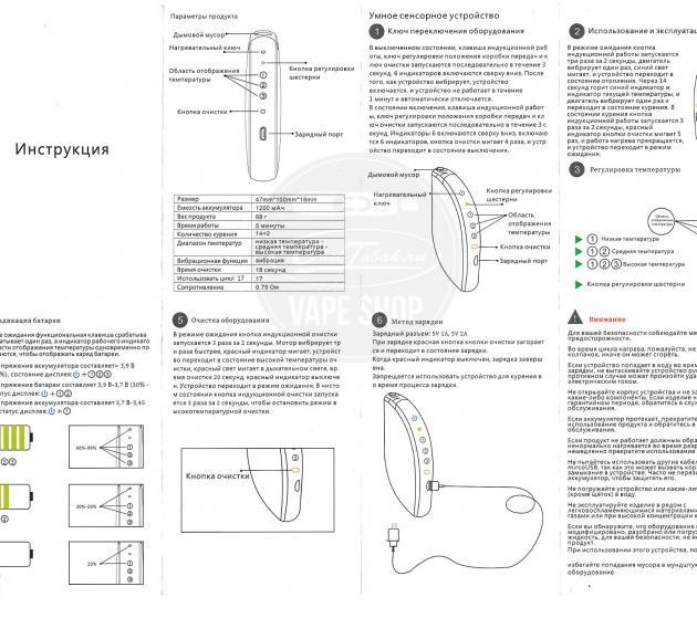 Инструкция для системы нагревания табака AVBAD TT на русском языке