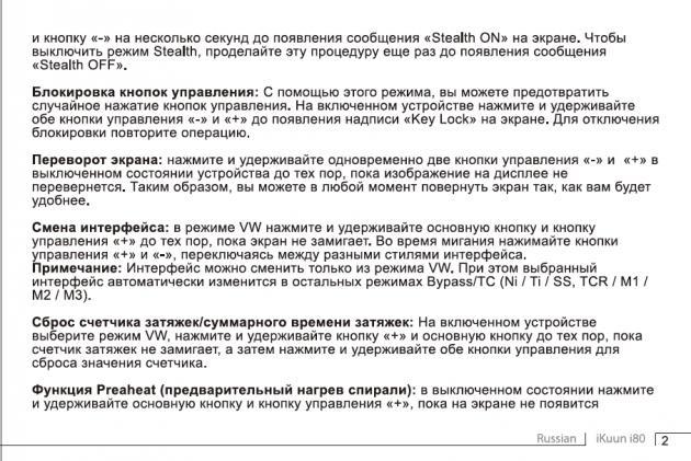 Инструкция для Eleaf iKuu i80 на русском языке